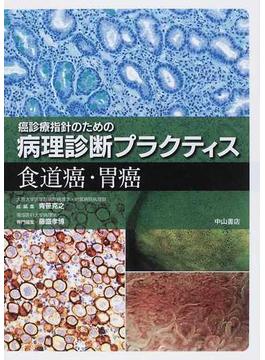癌診療指針のための病理診断プラクティス 食道癌・胃癌