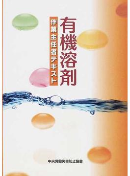 有機溶剤作業主任者テキスト 第3版