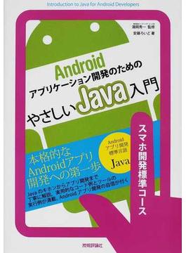 Androidアプリケーション開発のためのやさしいJava入門 スマホ開発標準コース