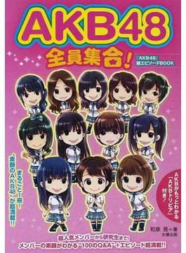 """AKB48全員集合! まるごと1冊! 超人気メンバーから研究生まで!メンバーの素顔がわかる""""100のQ&A""""""""素顔のAKB48""""エピソードが超満載! AKBがもっとわかる「AKBトリビア」付き!"""