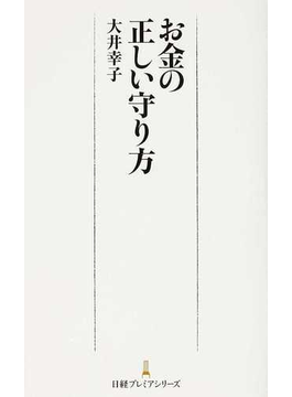 お金の正しい守り方(日経プレミアシリーズ)