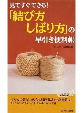 見てすぐできる!「結び方・しばり方」の早引き便利帳 1(青春新書PLAY BOOKS)