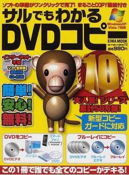 サルでもわかるDVDコピー 10 有料ソフトの試用期間を無期限延期の㊙テクニック収録