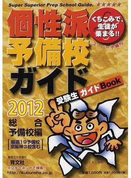 くちこみで、生徒が集まる!!個性派予備校ガイド 受験生ガイドBook 2012総合予備校編