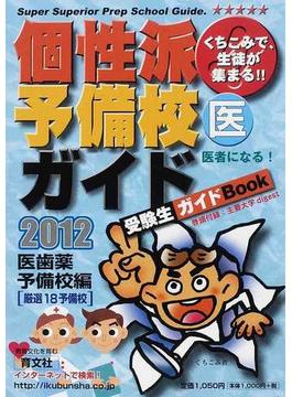 くちこみで、生徒が集まる!!個性派予備校ガイド 受験生ガイドBook 2012医歯薬予備校編