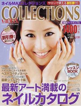 ネイルMAXコレクションズ vol.10 最新アート満載のカタログ&割引券付