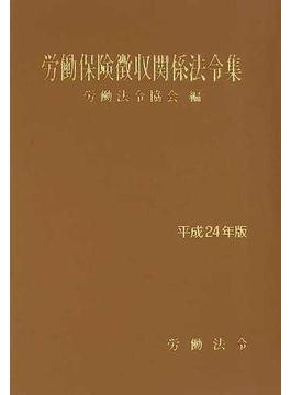 労働保険徴収関係法令集 平成24年版