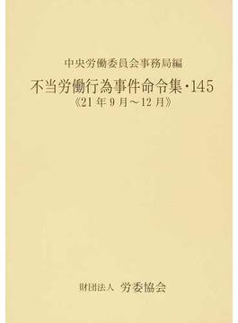 不当労働行為事件命令集 145 21年9月〜12月