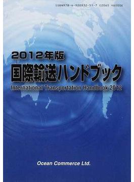 国際輸送ハンドブック 2012年版