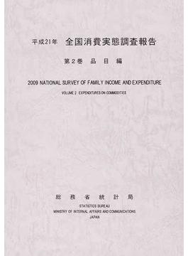 全国消費実態調査報告 平成21年第2巻 品目編