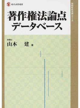 著作権法論点データベース(知的財産実務シリーズ)