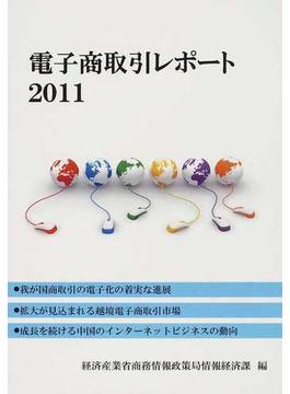 電子商取引レポート 2011