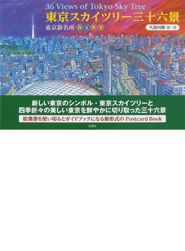 東京スカイツリー三十六景 東京新名所春夏秋冬
