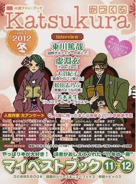 かつくら 小説ファン・ブック vol.1(2012冬) マイベストブック11→12