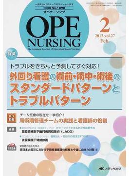 オペナーシング 第27巻2号(2012−2) 特集外回り看護の術前・術中・術後のスタンダードパターンとトラブルパターン