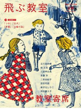 飛ぶ教室 児童文学の冒険 28(2012WINTER) 新作落語満載!教室寄席