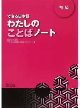 わたしのことばノート できる日本語 初級