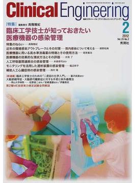 クリニカルエンジニアリング 臨床工学ジャーナル Vol.23No.2(2012−2月号) 特集臨床工学技士が知っておきたい医療機器の感染管理
