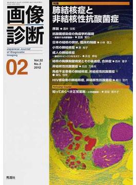 画像診断 Vol.32No.2(2012−02) 特集肺結核症と非結核性抗酸菌症