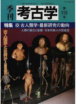 季刊考古学 第118号 特集・古人類学・最新研究の動向
