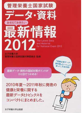 管理栄養士国家試験データ・資料おさえておきたい最新情報 2012