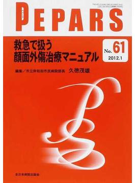 PEPARS No.61(2012.1) 救急で扱う顔面外傷治療マニュアル