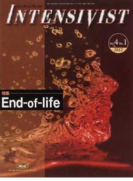 インテンシヴィスト Vol.4No.1(2012) 特集・End−of−life
