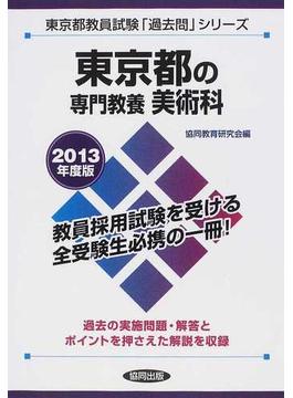 東京都の専門教養美術科 2013年度版