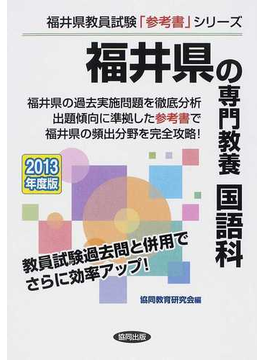 福井県の専門教養国語科 2013年度版