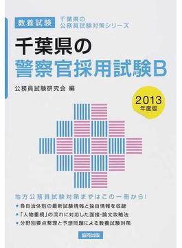 千葉県の警察官採用試験B 教養試験 2013年度版