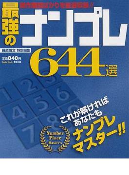 最強のナンプレ644選 難しいから面白い!!傑作難問を厳選収録!!