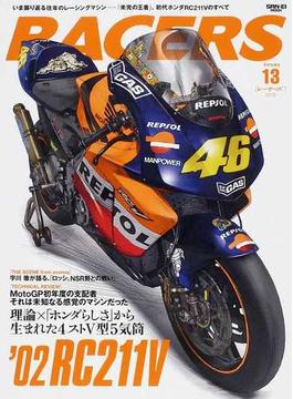 RACERS Vol.13(2012) 「未完の王者」、初代ホンダRC211Vのすべて