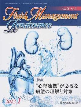 "Fluid Management Renaissance Vol.2No.1(2012.1) 〈特集〉""心腎連携""が必要な病態の理解と対策"