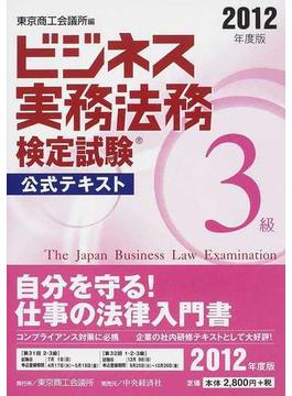 ビジネス実務法務検定試験3級公式テキスト 2012年度版