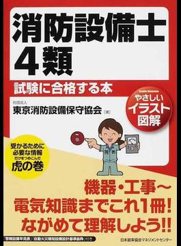 消防設備士4類試験に合格する本 やさしいイラスト図解