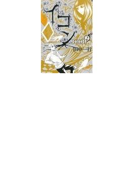 イコン(アフタヌーンKC) 2巻セット(アフタヌーンKC)