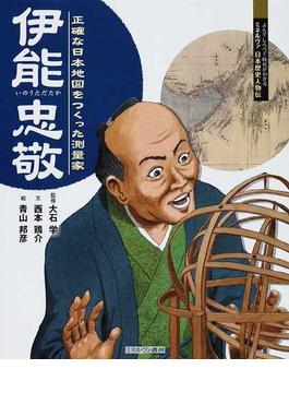 伊能忠敬 正確な日本地図をつくった測量家