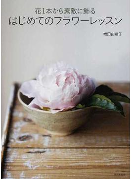 花1本から素敵に飾るはじめてのフラワーレッスン