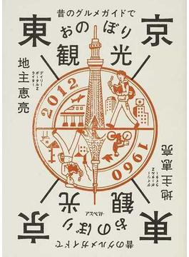 昔のグルメガイドで東京おのぼり観光 TOKYO TIME TRAVEL GUIDE