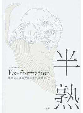 Ex‐formation半熟
