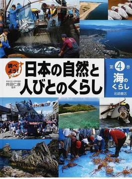調べよう!日本の自然と人びとのくらし 第4巻 海のくらし