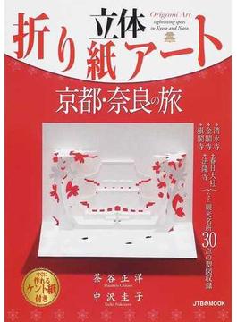 立体折り紙アート 京都・奈良の旅