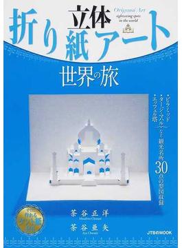 立体折り紙アート 世界の旅(JTBのMOOK)