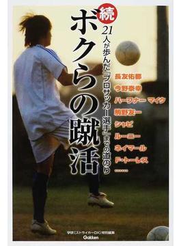 ボクらの蹴活 続 21人が歩んだ『プロサッカー選手』までの道のり(学研スポーツブックス)