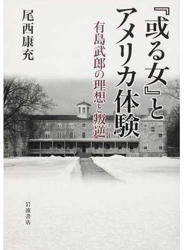『或る女』とアメリカ体験 有島武郎の理想と叛逆