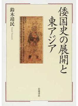 倭国史の展開と東アジア
