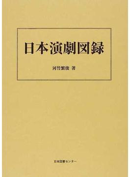 日本演劇図録 復刻