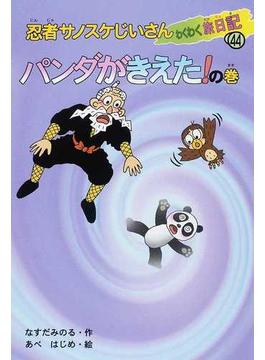 忍者サノスケじいさんわくわく旅日記 44 パンダがきえた!の巻