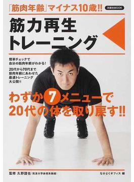 筋力再生トレーニング 「筋肉年齢」マイナス10歳!!