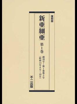 新亜細亜 復刻版 第1巻 創刊号〜第1巻第3号(昭和14年8月〜10月)